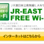 JR東日本のフリーwifi