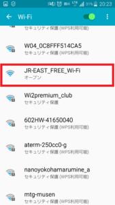 JR東日本の無料wifiのつなぎ方
