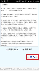 JR東日本の無料wifi
