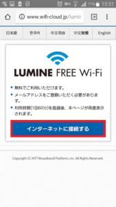 横浜ルミネの無料wifiつなぎ方