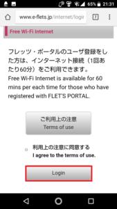 ポルタ無料wifiつなぎ方