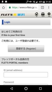 横浜ポルタ無料wifiつなぎ方