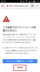 この接続ではプライバシーが保護されませんメッセージ