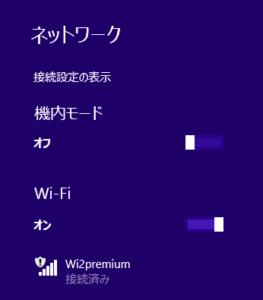 wi2_premium